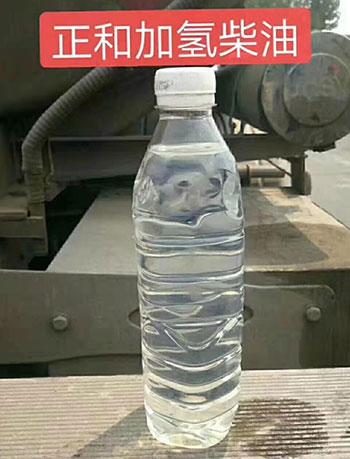 9月东营正和石化国六0#柴油化验单及样品