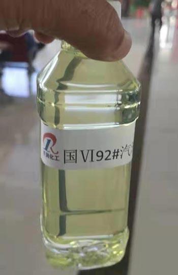 9月东营齐润化工国六92#汽油化验单及样品